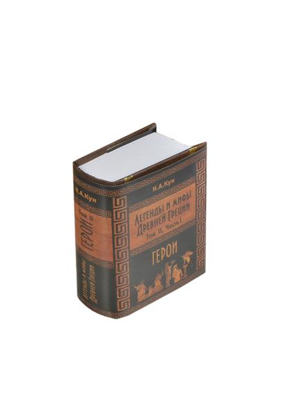 Кун Н. Легенды и мифы Древней Греции. Том II. Герои. Часть 1 (комплект из 2 книг) (миниатюрное издание) цена