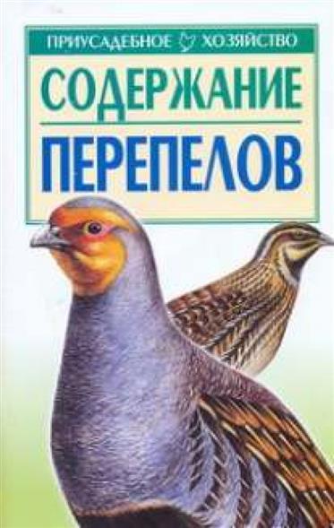 Бондаренко С. Содержание перепелов