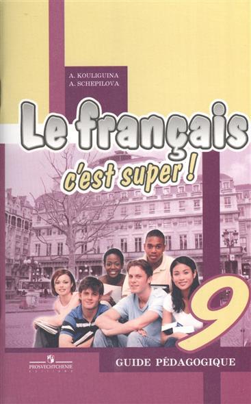 Французский язык. Книга для учителя. 9 класс. Пособие для учителей общеобразовательных учреждений