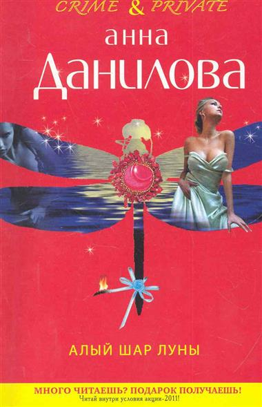 Данилова А. Алый шар луны тамоников а холодный свет луны
