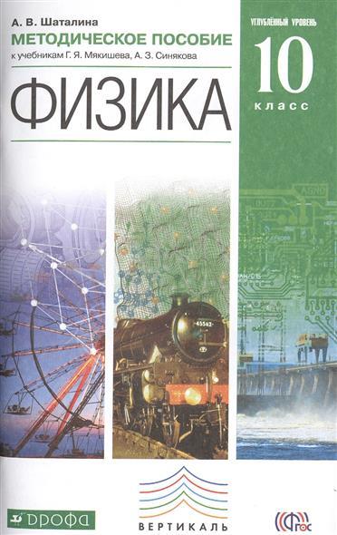 Физика. Методическое пособие к учебникам Г.Я. Мякишева, А.З. Синякова. Углубленный уровень. 10 класс
