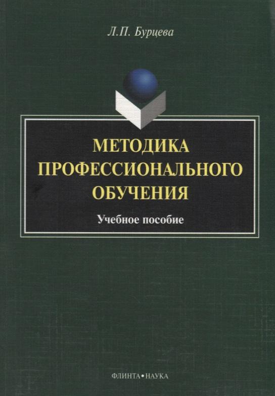 Бурцева Л. Методика профессионального обучения: учебное пособие