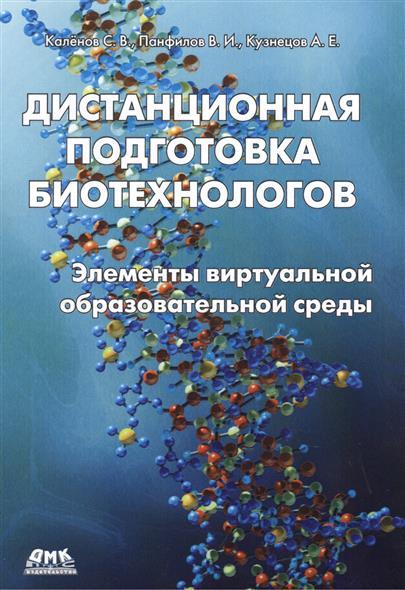 Дистанционная подготовка биотехнологов: Элементы виртуальной образовательной среды. Учебное пособие