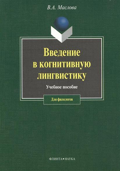 Введение в когнитивную лингвистику. Учебное пособие. 5-е издание