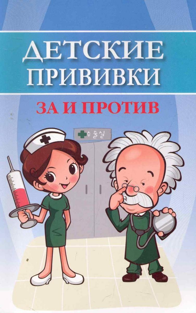 Соколова Н. Детские прививки За и против