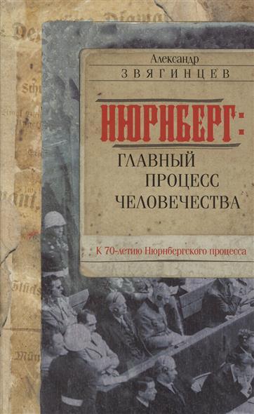 Звягинцев А. Нюрнберг: главный процесс человечества василий звягинцев дальше фронта