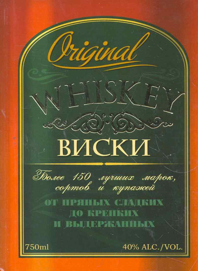 Виски Более 150 лучших марок сортов и купажей…