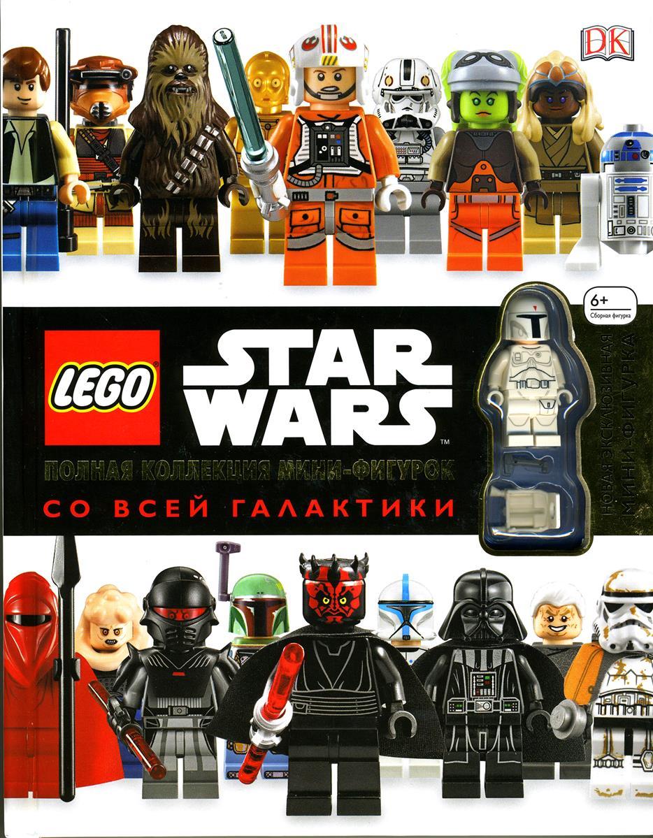 Долан Х., Доусэтт Э., Хайберт К., Лэст Ш., Тэйлор В. LEGO Star Wars. Полная коллекция мини-фигурок со всей галактики co e