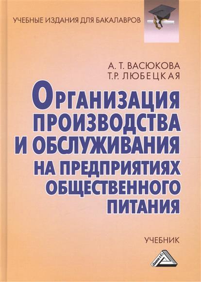 Васюкова А., Любецка...