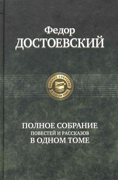 Достоевский Полное собрание повестей и рассказов в одном томе