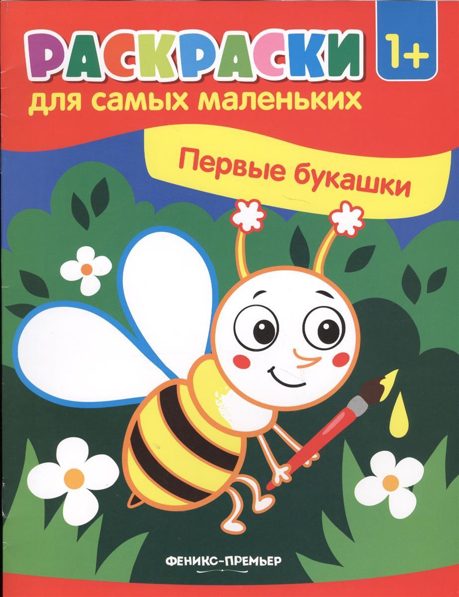 Костомарова Е ред Первые букашки Книжка-раскраска