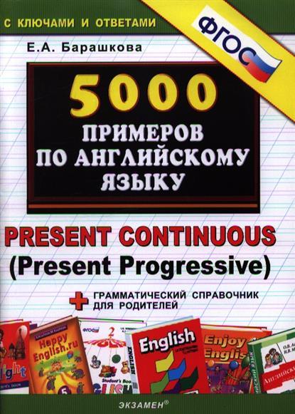 5000 примеров по английскому языку: Present Continuous (Present Progressive) с ключами и ответами