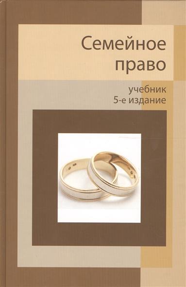 Алексий П. Семейное право. Учебник. 5 издание