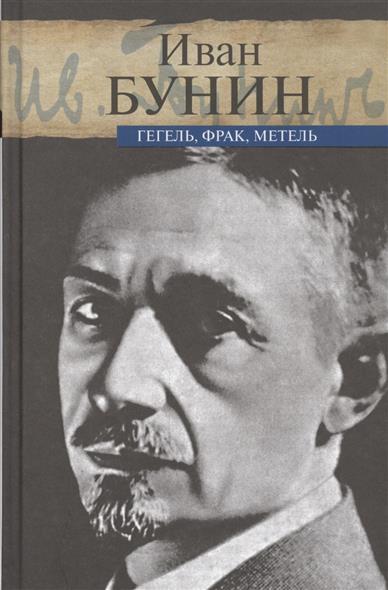 Бунин И. Гегель, фрак, метель иван бунин жизнь арсеньева