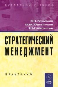Глумаков В. Стратегический менеджмент Практикум