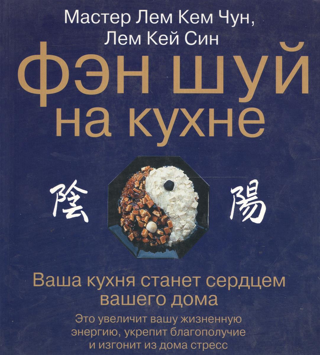 Лем Кем Чун, Лем Кей Син Фэн шуй на кухне