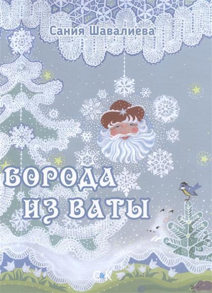 Шавалиева С. Борода из ваты апарат сахарной ваты в ужгороде