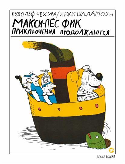 Чехура Р. Макси-пес Фик. Приключения продолжаются указатель ветра малый duckdog увм 10365 387 800х250мм