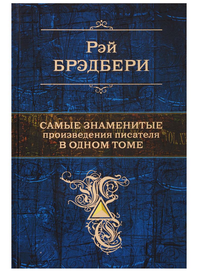 Брэдбери Р. Самые знаменитые произведения писателя в одном томе ISBN: 9785699963454 лучшие произведения в одном томе