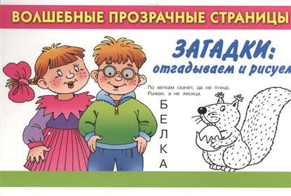 Дмитриева В. (сост.) Загадки: отгадываем и рисуем дмитриева в г сост рисуем линии и узоры