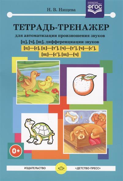 Нищева Н. Тетрадь-тренажер для автоматизации произношения и дифференциации звуков [ц], [ч], [щ], дифференциации звуков [ц] - [с], [ц] - [т`], [ч] - [т`], [ч] - [с`], [щ] - [с`], [щ] - [ч] ISBN: 9785906797773 кружка printio щ и т