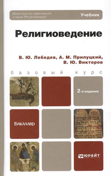 Религиоведение. Учебник для бакалавров. 2-е издание, переработанное и дополненное