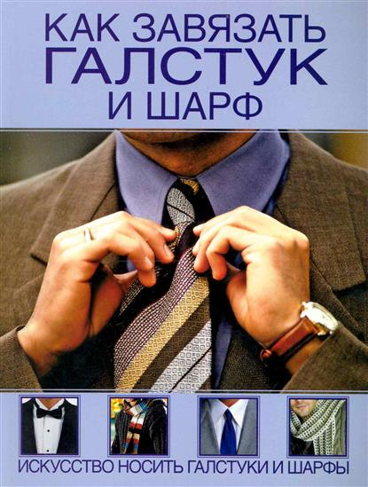 Как завязать галстук и шарф Искусство носить галстуки и шарфы