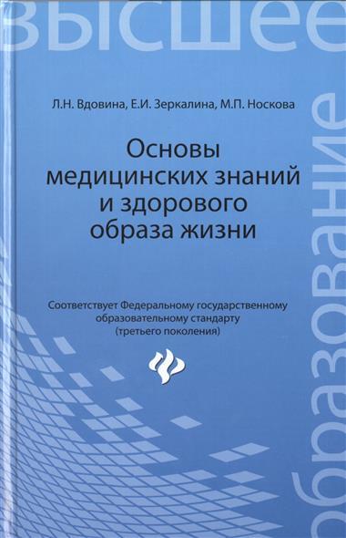 цена на Вдовина Л., Зеркалина Е., Носкова М. Основы медицинских знаний и здорового образа жизни: учебник