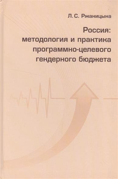 Россия: методология и практика программно-целевого гендерного бюджета