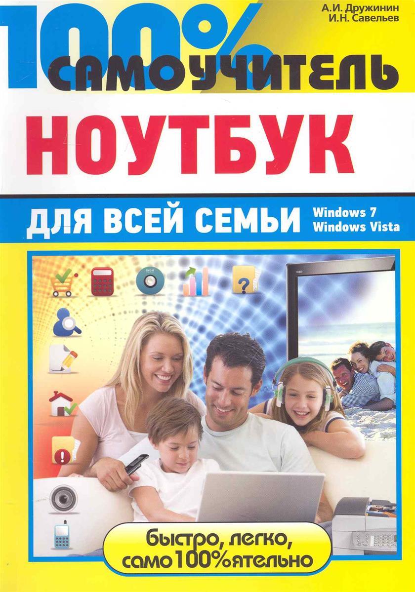 Дружинин А., Савельев И. 100% самоучитель Ноутбук для всей семьи а а савельев беседка – это просто
