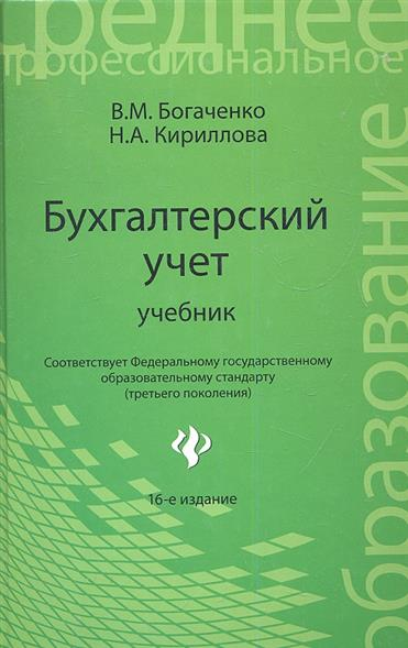 Богаченко В.: Бухгалтерский учет Учебник