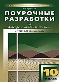 Рурукин А. ПШУ 10 кл Поурочные разработки по алгебре и нач. анализа куплю газ спбт sclient psy ab
