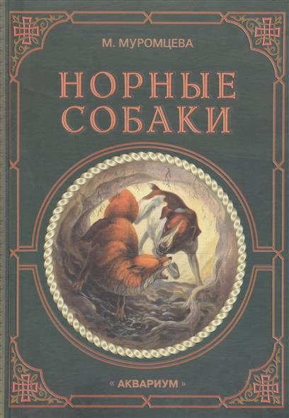Муромцева М. Норные собаки