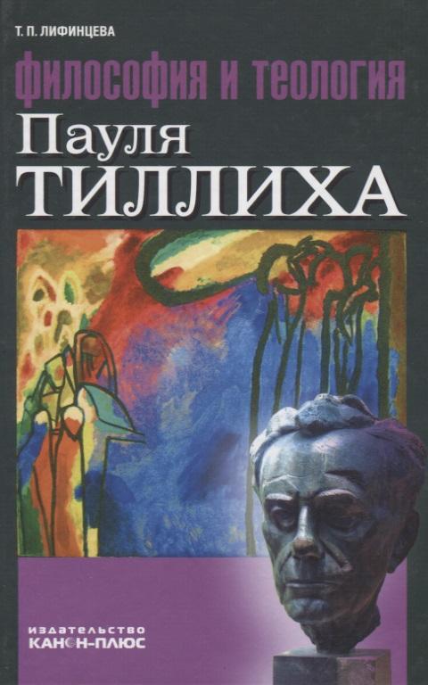 Философия и теология Пауля Тиллиха