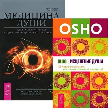 Ошо Р., Шилп Н., Чёрч Д. Исцеление души. Медицина души (комплект из 2 книг) с н лазарев выздоровление души