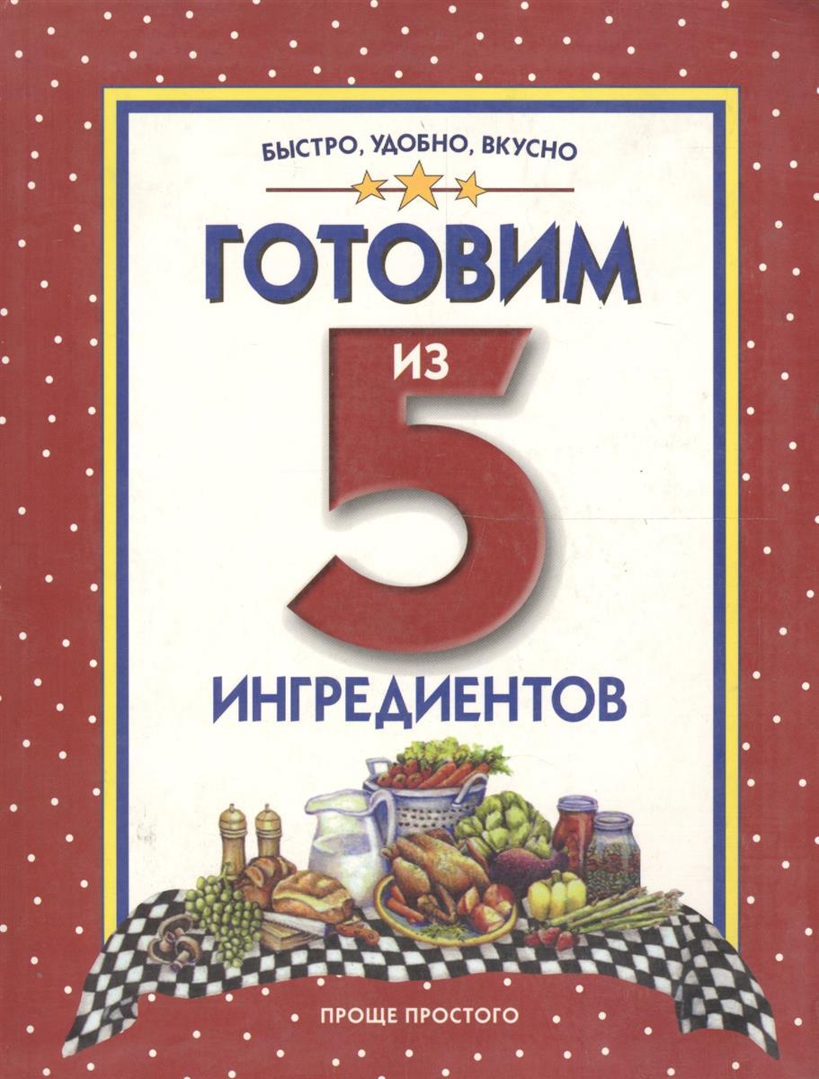 Зайцева Е. (пер.) Готовим из 5 ингредиентов