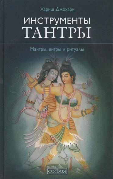 Джохари Х. Инструменты Тантры: мантры, янтры и ритуалы матин и янтры защитные символы востока