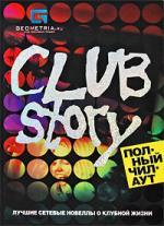 Криштоп Н. (сост). Club Story Полный чилаут Лучшие сетевые новеллы о клубной жизни