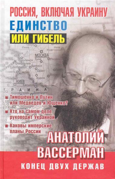 Россия включая Украину Единство или гибель