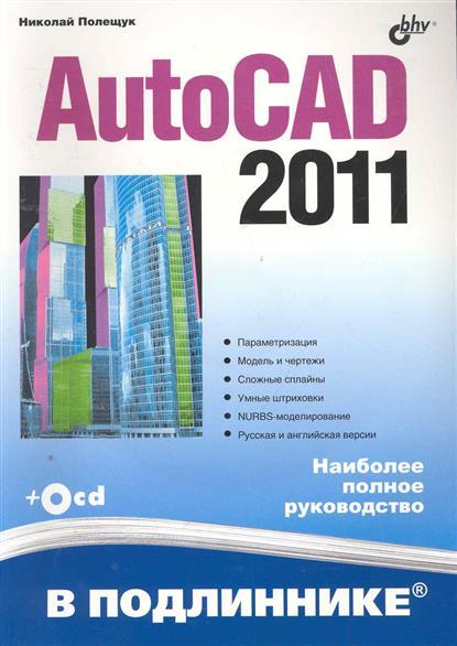 Полещук Н. AutoCAD 2011 В подлиннике david byrnes autocad 2011 for dummies