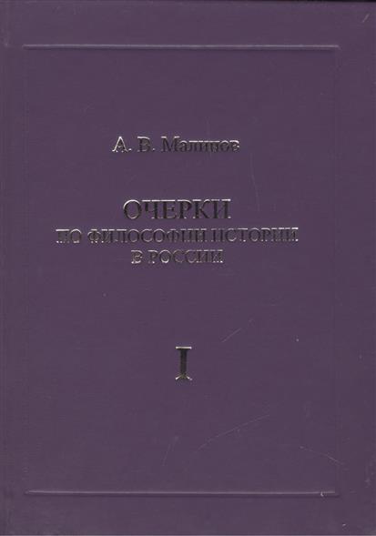 Малинов А. Очерки по философии истории в России (комплект из 2 книг)
