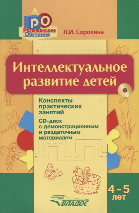 Сорокина Л. Интеллектуальное развитие детей 4-5 лет: конспекты практических занятий (+CD) с демонстрационным и раздаточным материалом цена