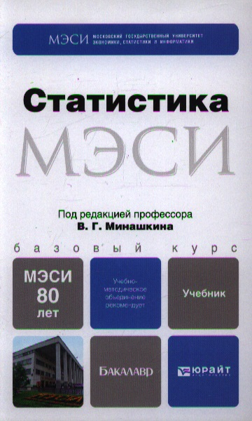 Минашкин В. (ред.) Статистика. Учебник для бакалавров минашкин в ред статистика учебник для бакалавров