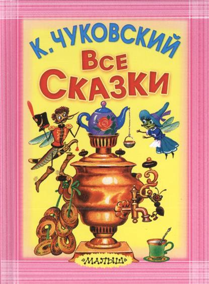 Чуковский К. Все сказки к и чуковский бармалей