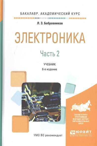 Бобровников Л. Электроника. Часть 2. Учебник