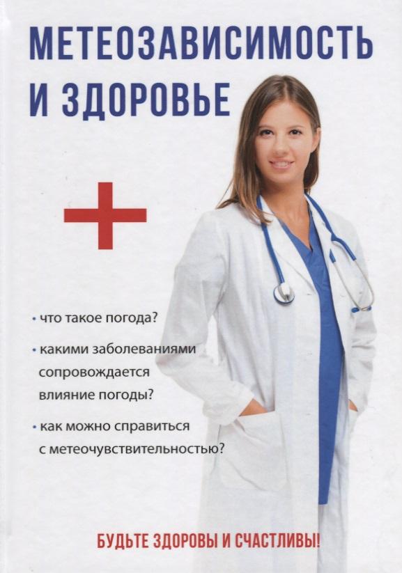 Дубровская С. (сост.) Метеозависимость и здоровье blaupunkt gtx 542