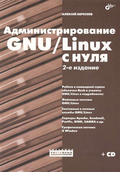 Администрирование GNU / Linux с нуля