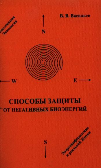 Способы защиты от негативных биоэнергий. 2-е издание
