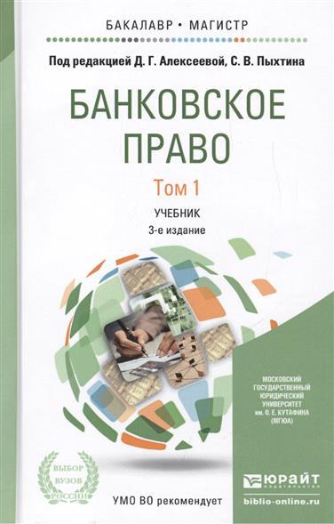 Банковское право. Том 1. Учебник для бакалавриата и магистратуры. 3-е издание, переработанное и дополненное
