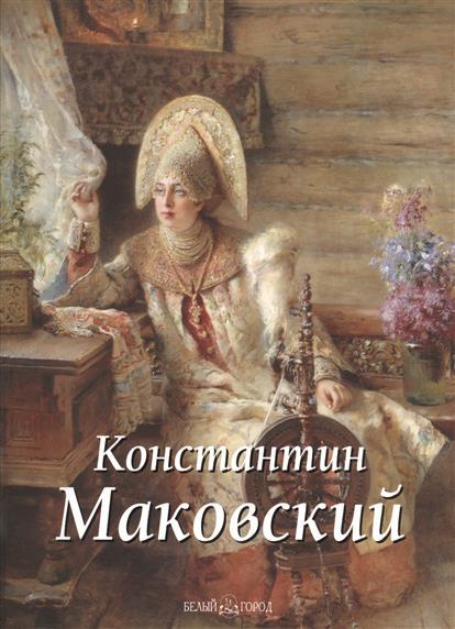 Дуванова Е. Константин Маковский